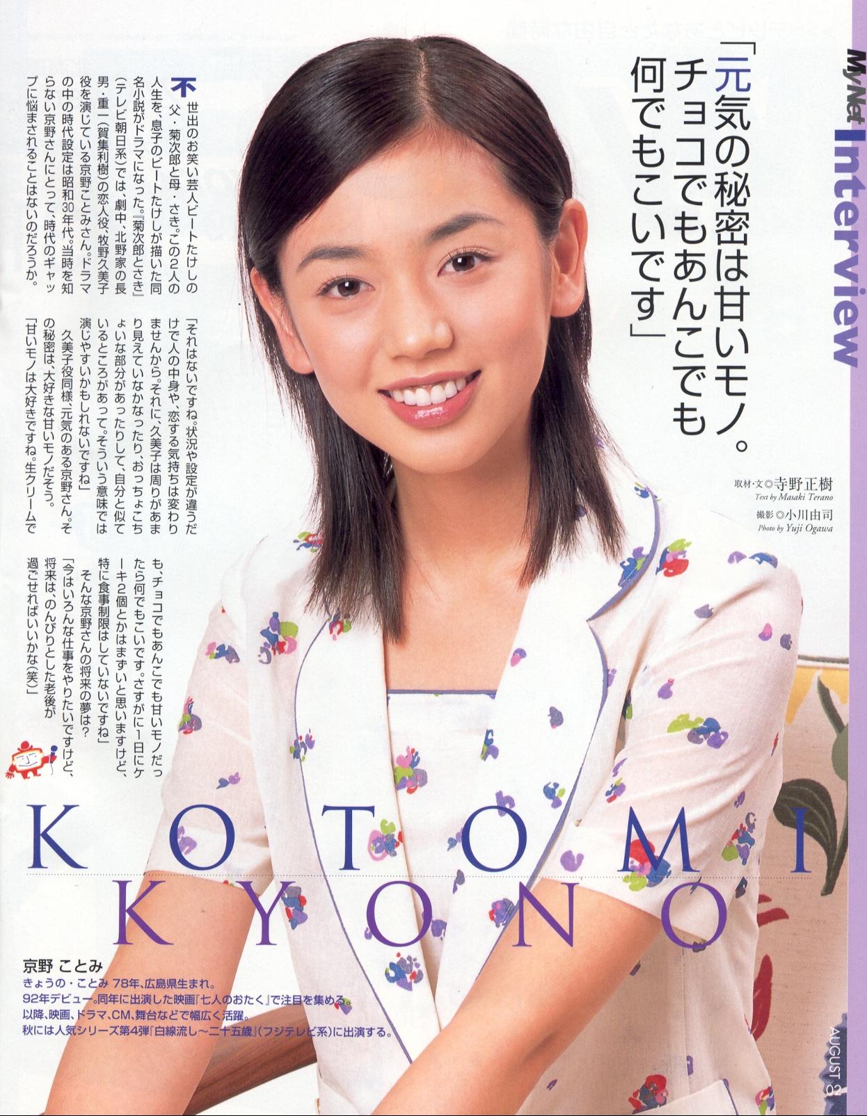 京野ことみの画像 p1_9